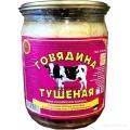 Консервы мясные Говядина тушёная ГОСТ высший сорт 500 гр. ст/б